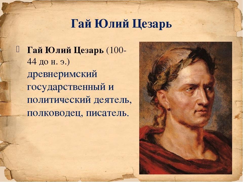 Гай юлий цезарь - походы, завоевания - битвы, даты, войны - кратко