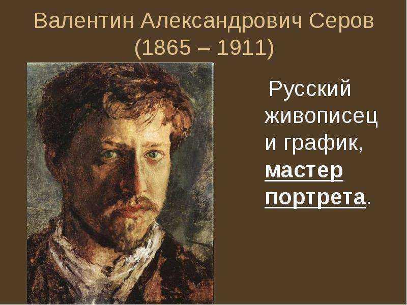 Валентин серов: биография, личная жизнь, фото и видео