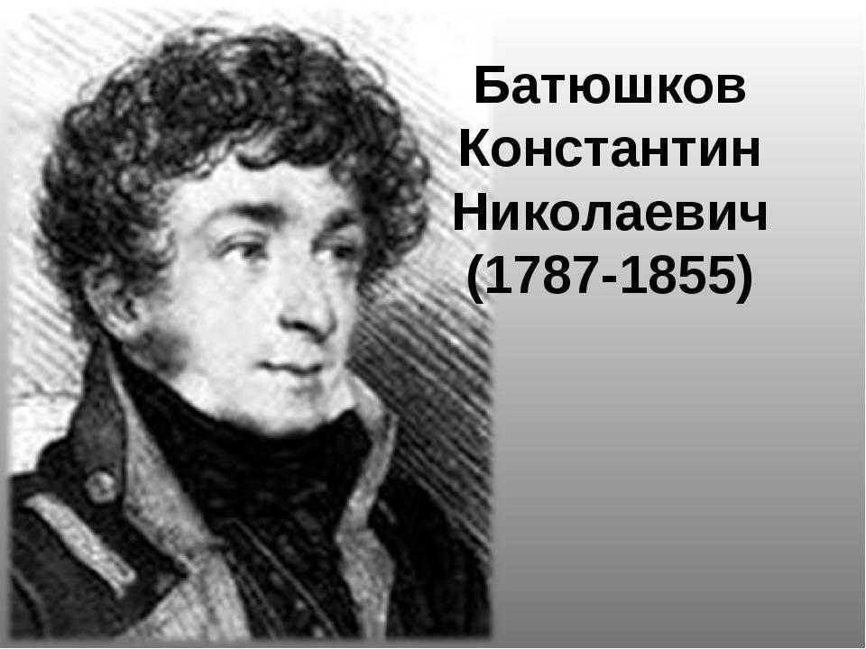 Батюшков, константин николаевич