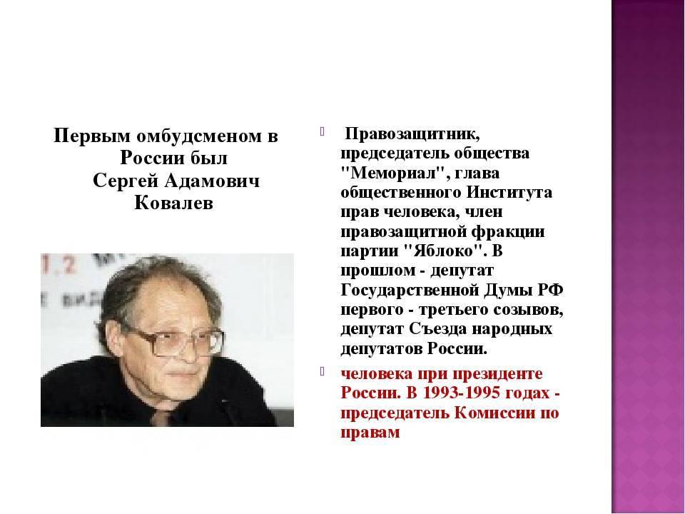 Сергей адамович ковалев - вики