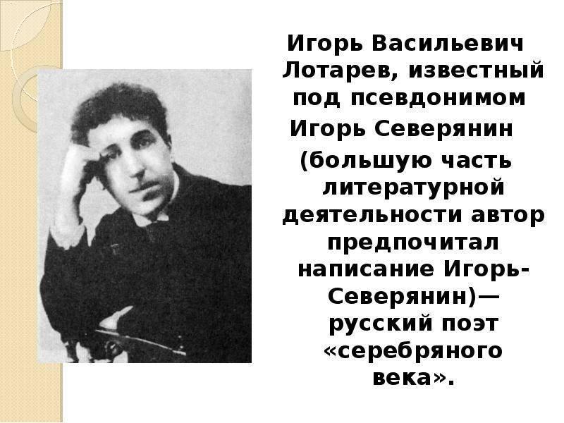 Игорь северянин краткая биография и творчество