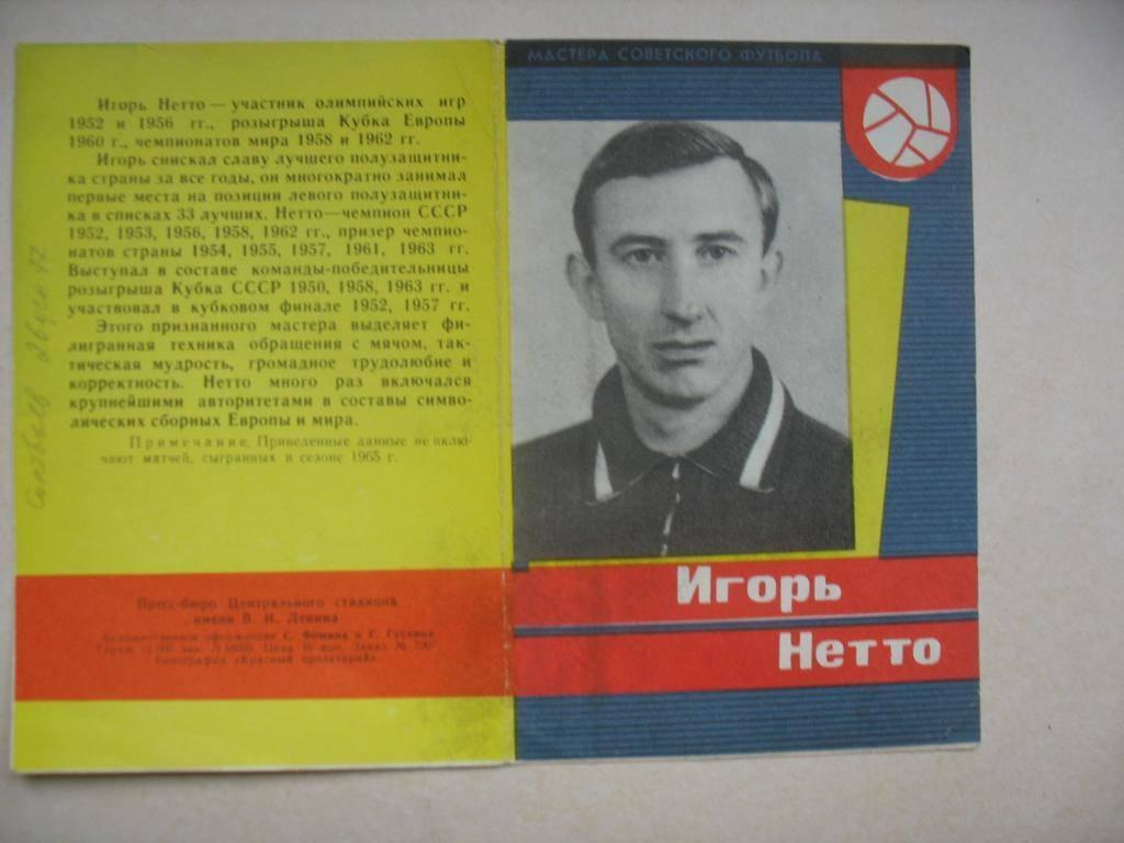 Нетто, игорь александрович