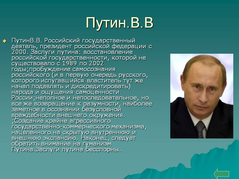 Владимир владимирович путин | oeru.ru