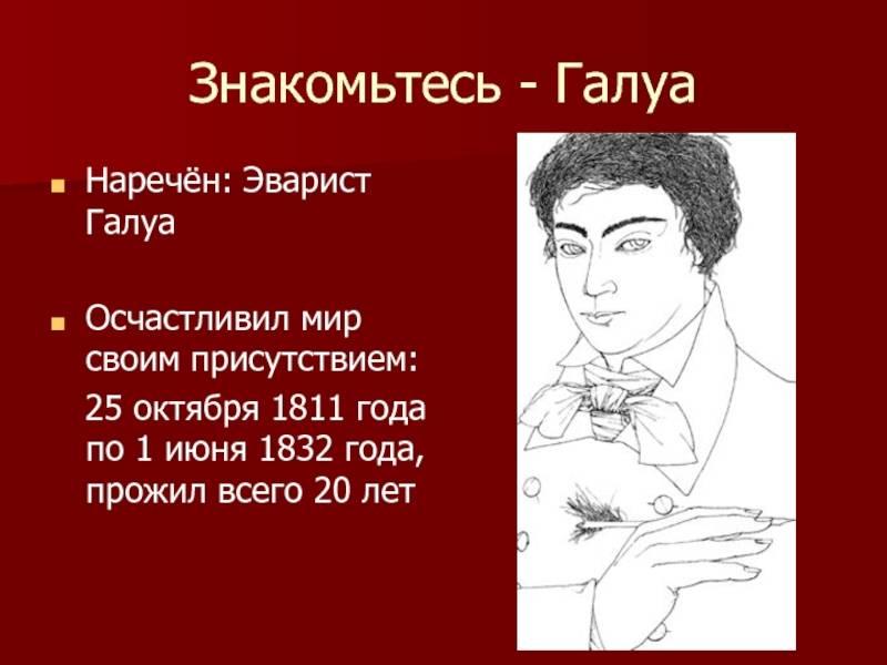 Эварист галуа / math4school.ru