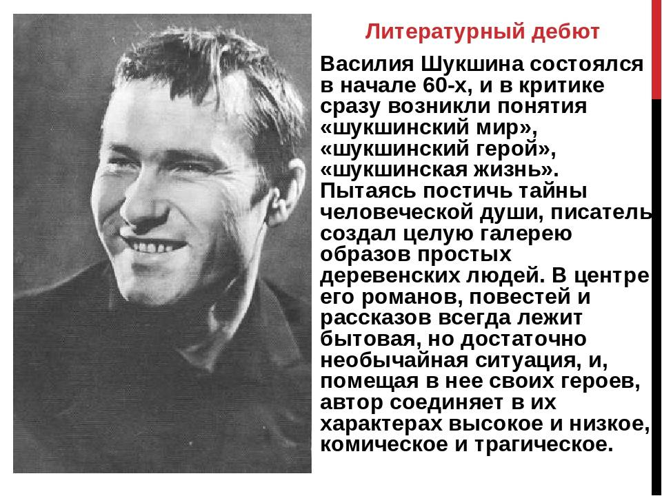Василий шукшин: биография, личная жизнь и творчество