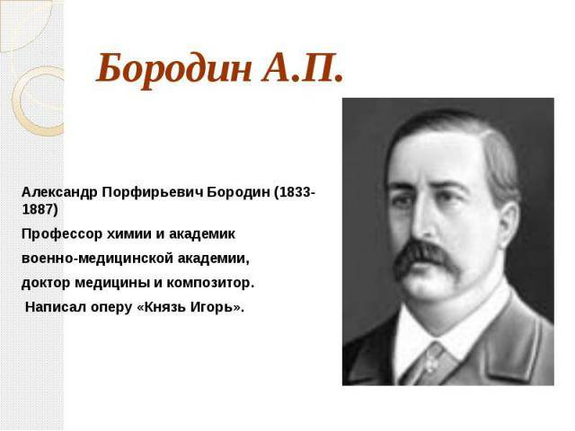 Бородин, александр порфирьевич