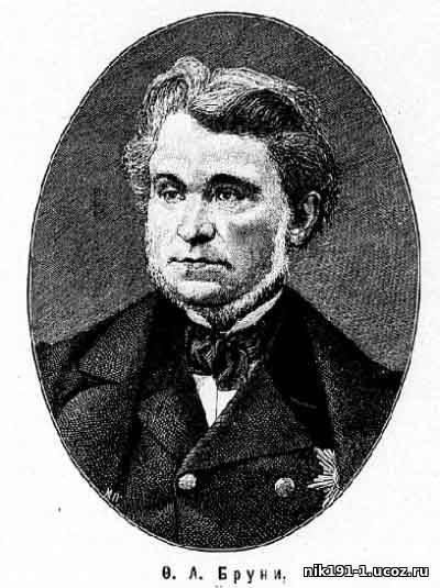 Фёдор антонович бруни: биография