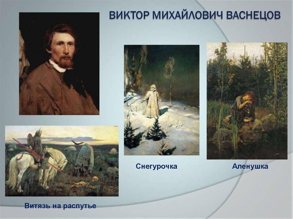 Виктор михайлович васнецов — традиция