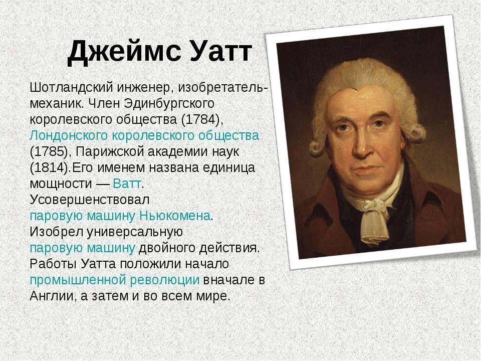 Уатт, джеймс — википедия. что такое уатт, джеймс