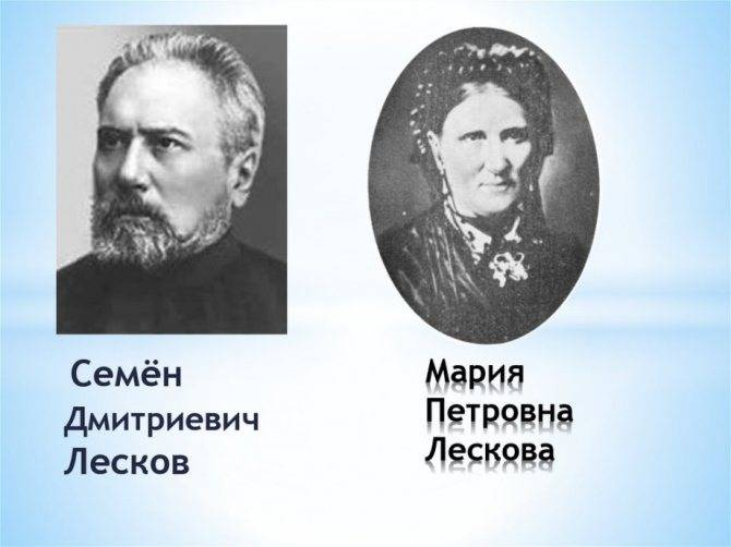 Литература. 6 класс (1 часть) николай семёнович лесков