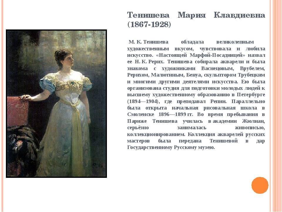 Тенишева, мария клавдиевна биография, труды