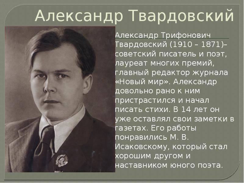 Твардовский, александр трифонович | наука | fandom