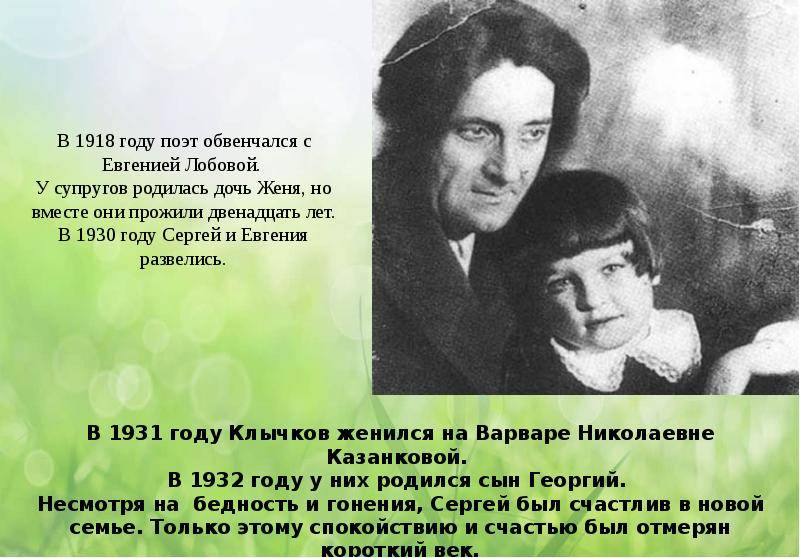Сергей клычков: краткая биография, фото и видео, личная жизнь