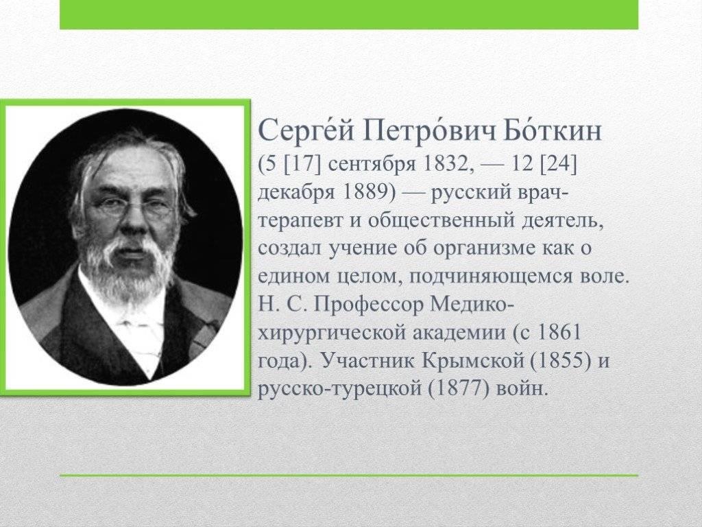 Сергей боткин — фото, биография, личная жизнь, причина смерти, врач-терапевт - 24сми