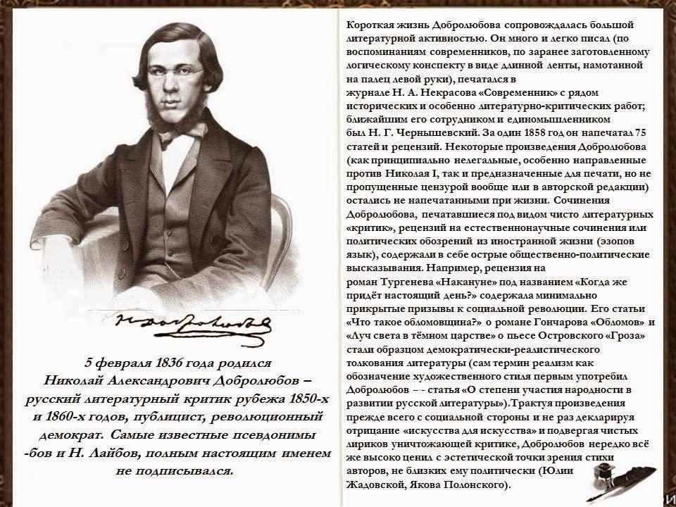 Добролюбов биография кратко –жизнь критика николая александровича, творчество и интересные факты