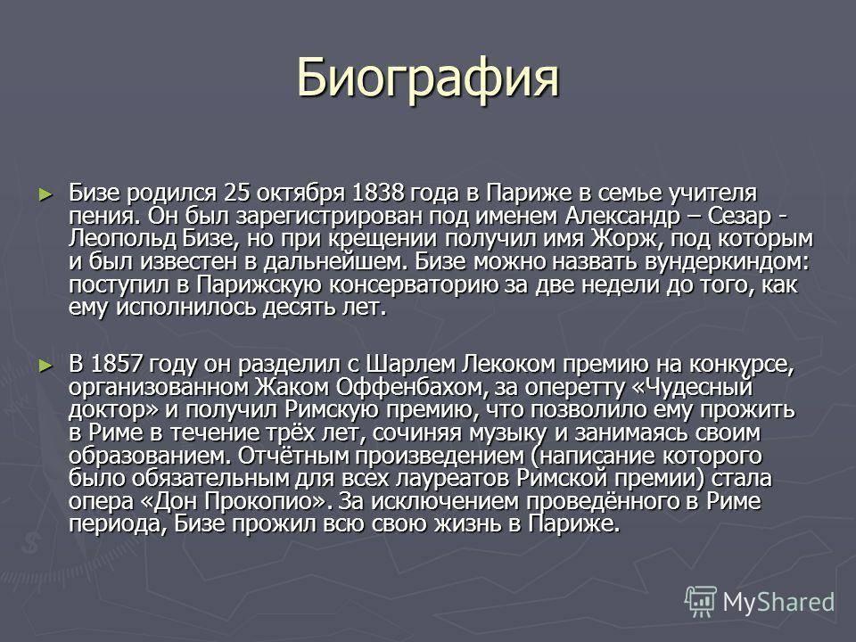 Композитор бизе, жорж: биография и интересные факты