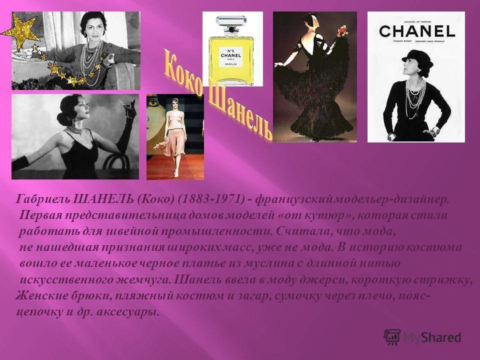 Самые известные модельеры одежды: список, коллекции и отзывы