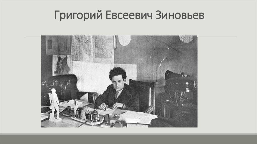 Зиновьев, григорий евсеевич — вики