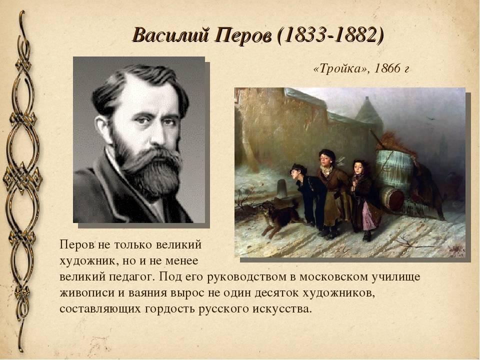 Василий григорьевич перов — краткая биография | краткие биографии