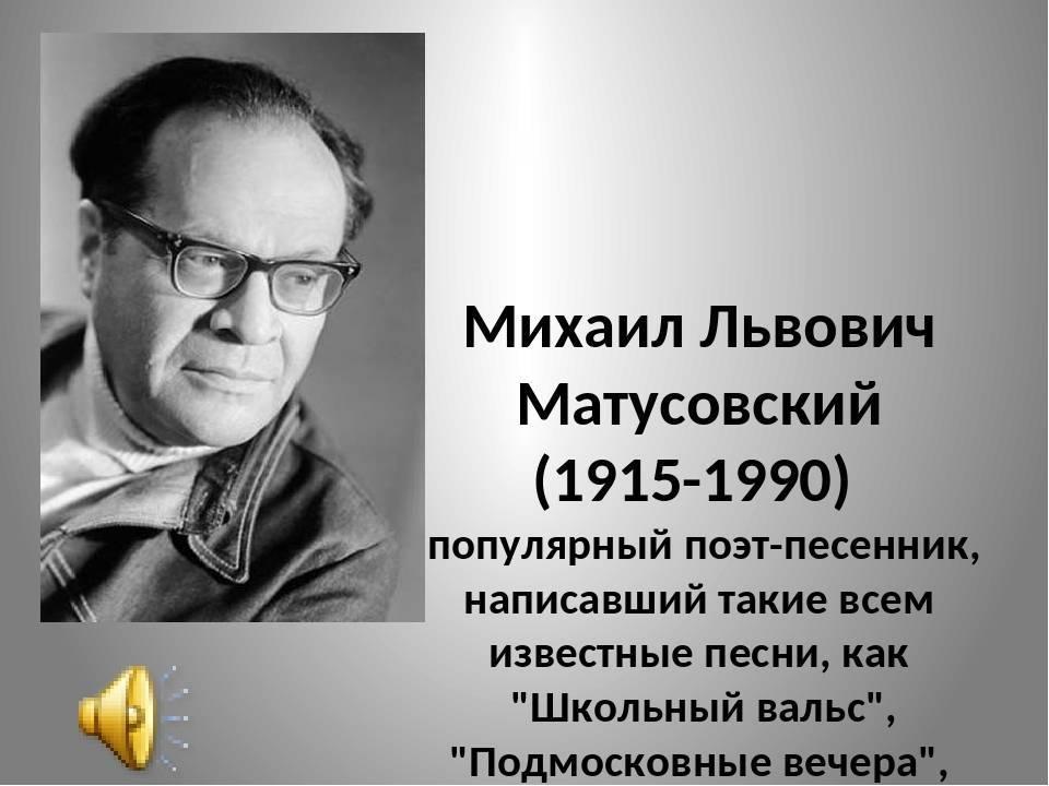 Матусовский михаил львович