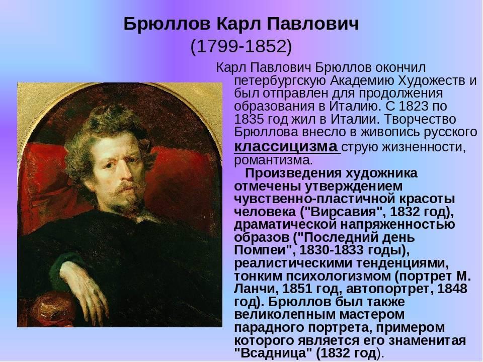 Брюллов, карл павлович — википедия