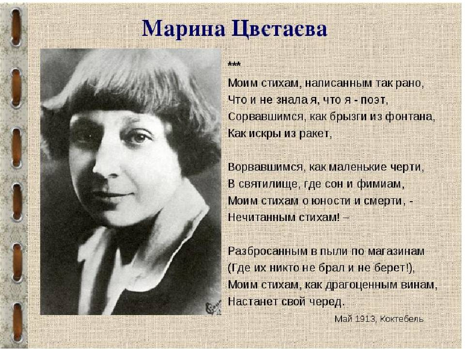 Биография Марины Цветаевой