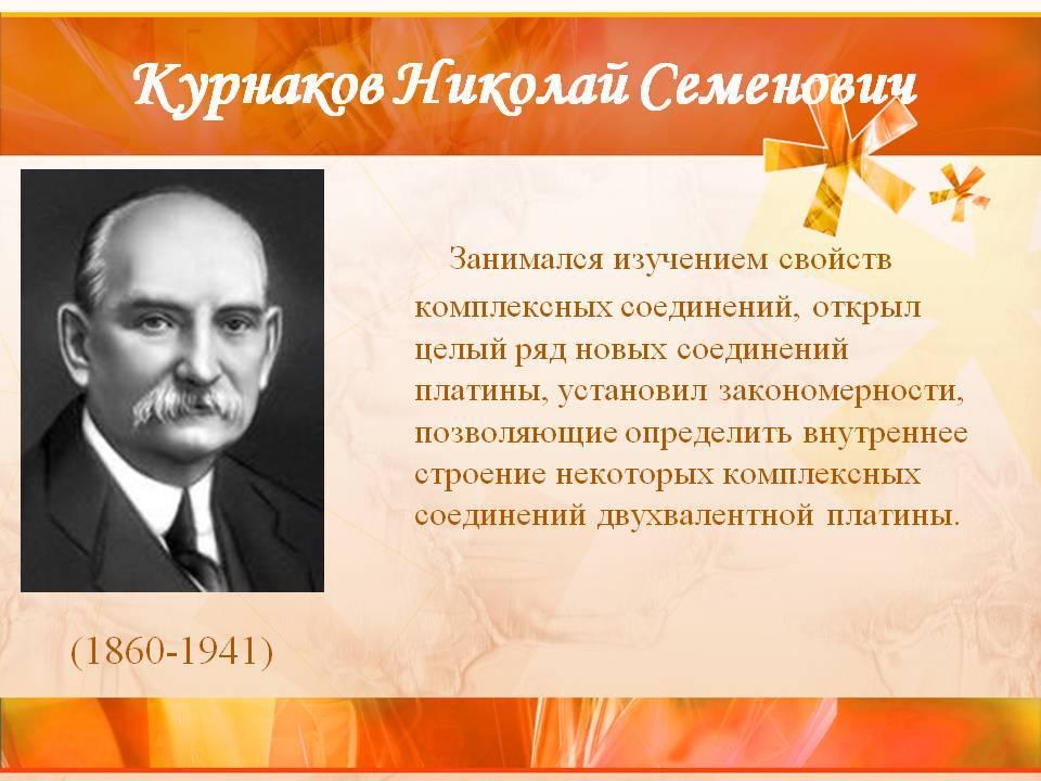 Wikizero - курнаков, николай семёнович