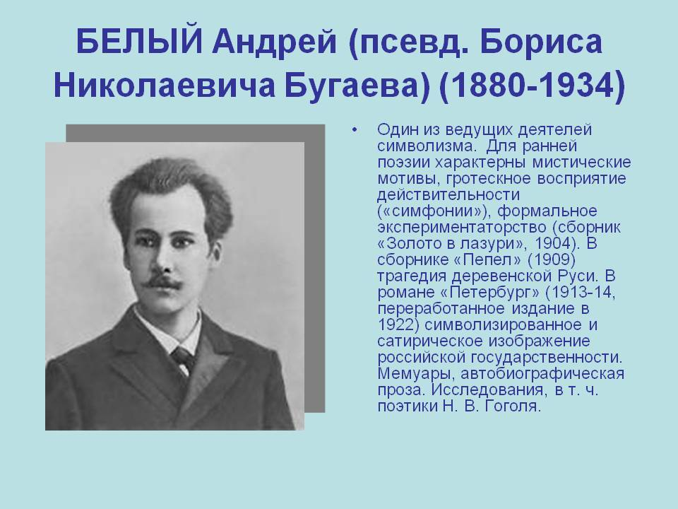 Андрей белый стихи (список)