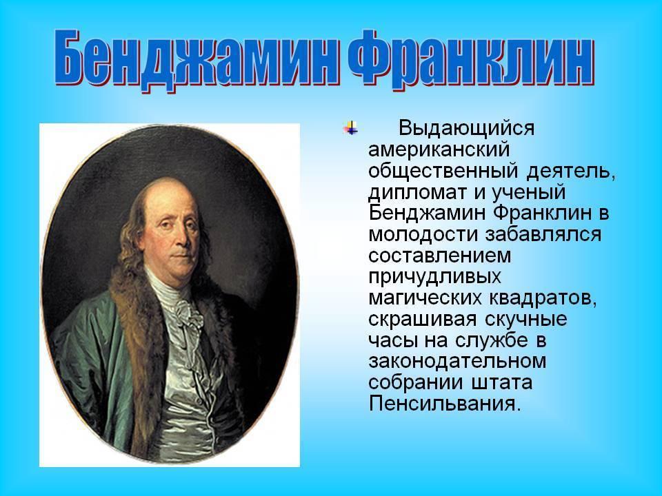 Франклин, бенджамин — википедия