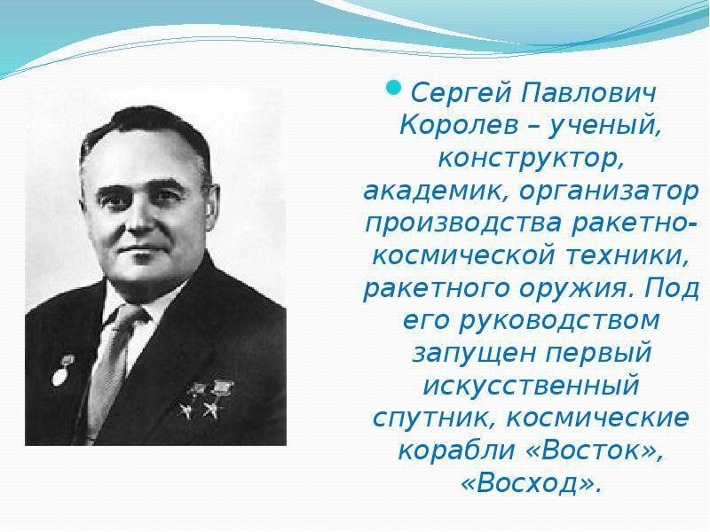 Сергей королев: биография, личная жизнь, семья, жена, дети — фото