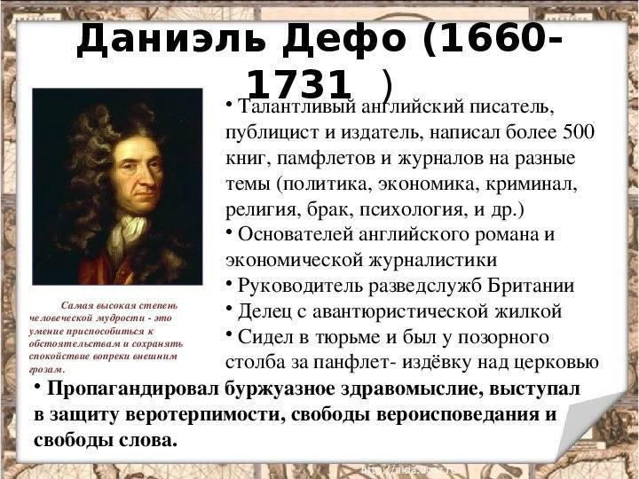 Биография даниэля дефо, творчество писателя и интересные факты из жизни