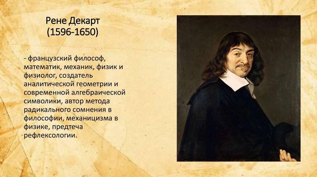 Великий мыслитель декарт рене: краткая биография :: syl.ru