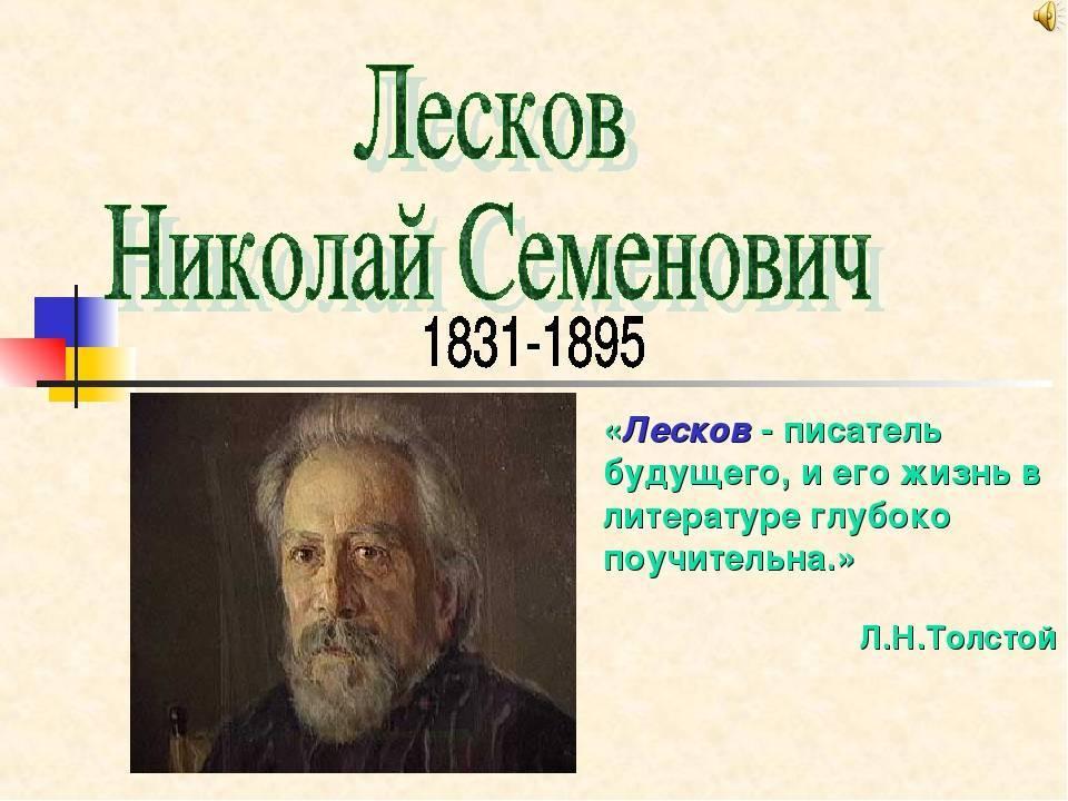 Конспект урока по литературе на тему «николай семёнович лесков. жизнь и творческая судьба писателя». (10 класс)
