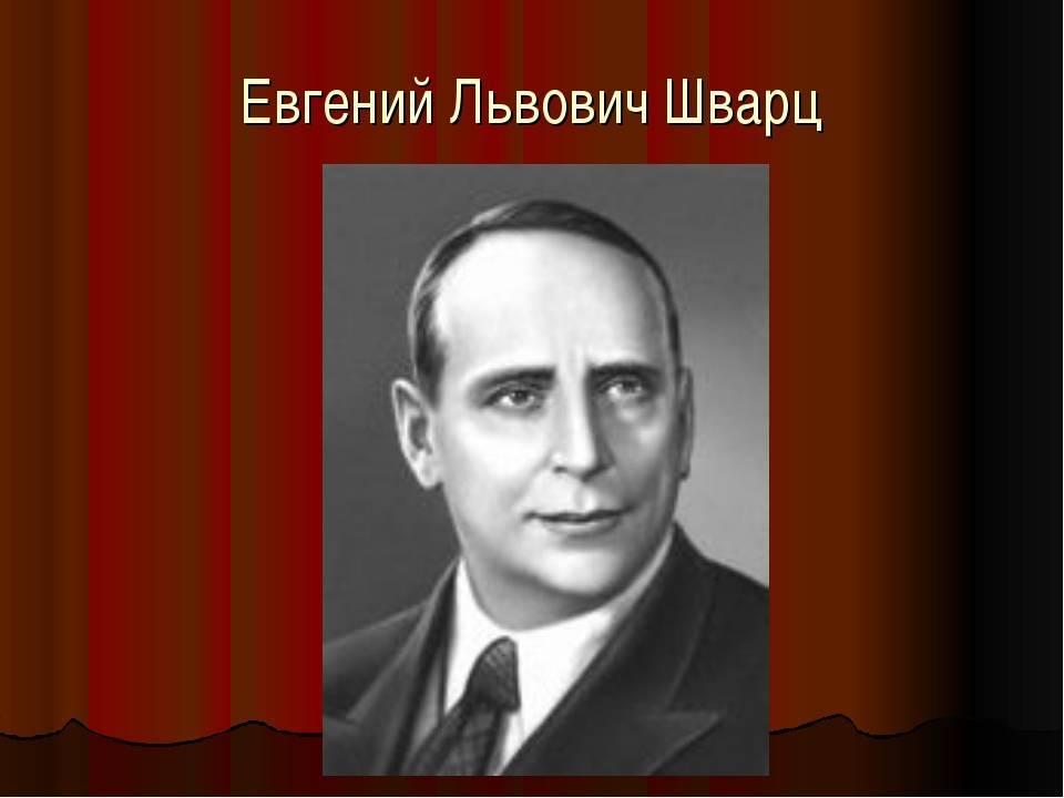 Евгений шварц — биография сценариста | краткие биографии