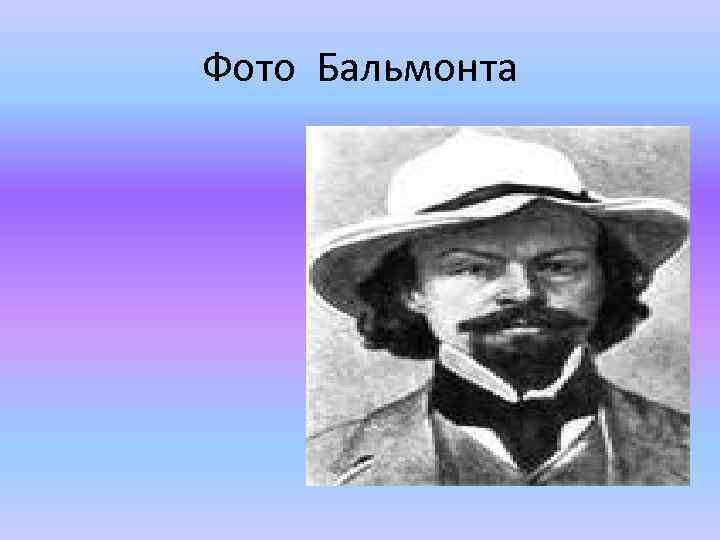 Константин бальмонт – биография, фото, личная жизнь, стихи, книги