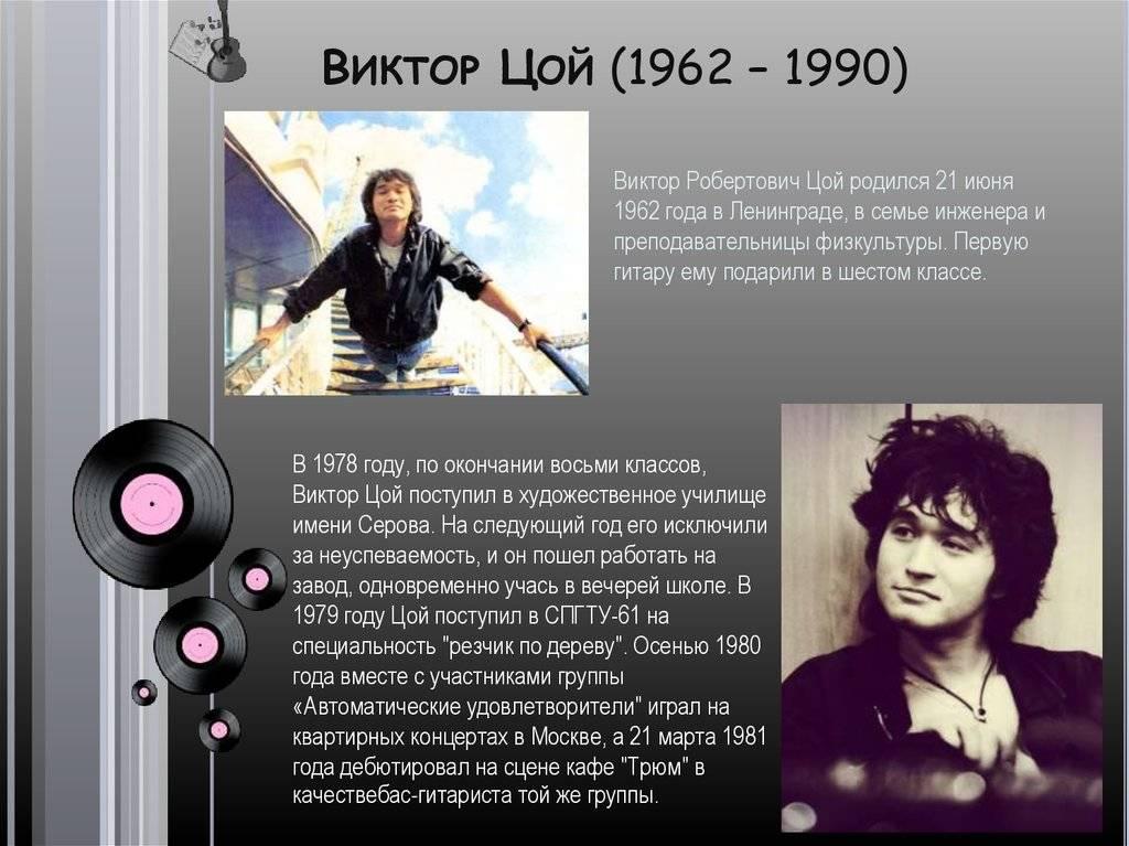 Биография виктора цоя, личная жизнь, творчество :: syl.ru
