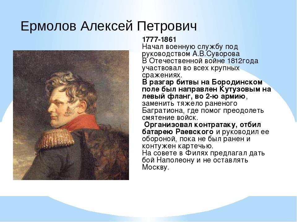 Алексей ермолов (генерал) - биография, информация, личная жизнь, фото, видео