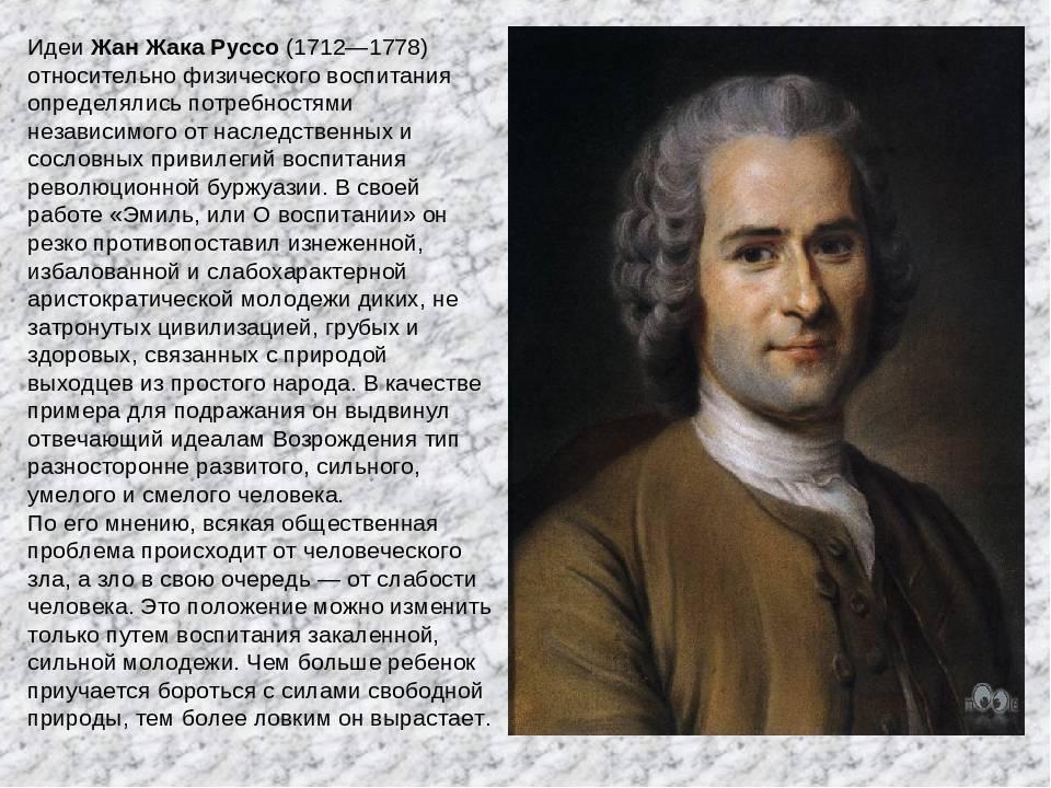 Жан-жак руссо: философия и его основные идеи