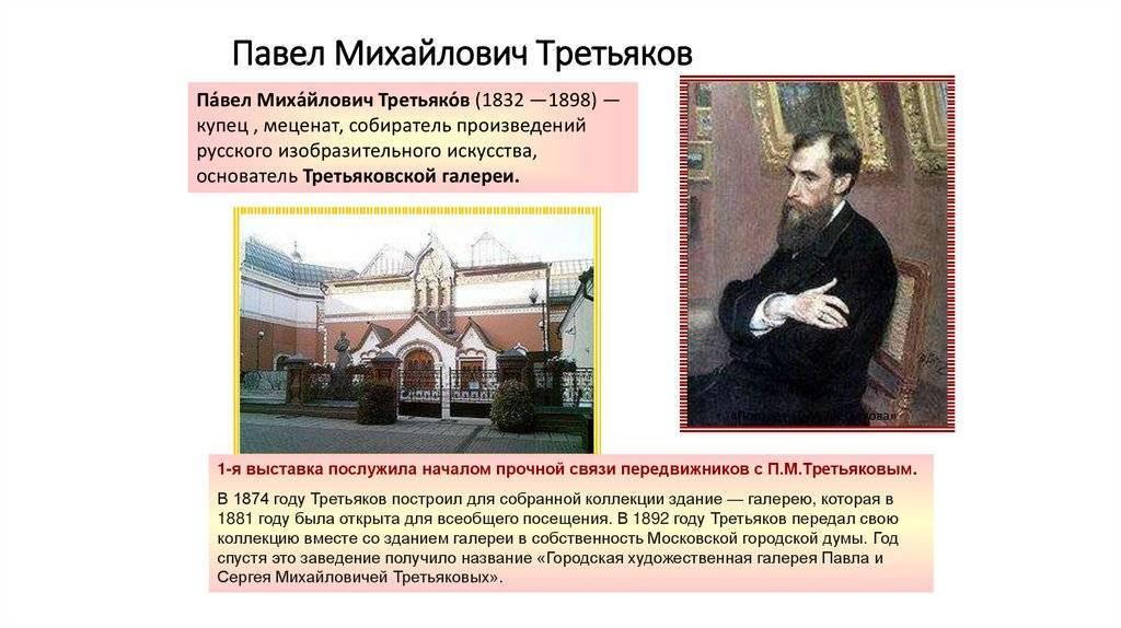 Павел михайлович третьяков и его галерея