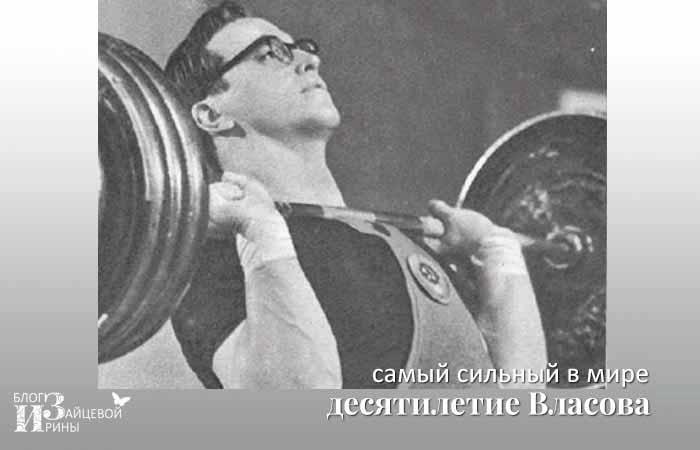 Штангист юрий власов: биография, семья, спортивные достижения, литературная деятельность :: syl.ru