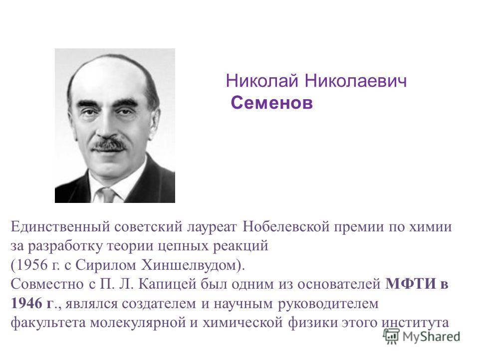 Николай николаевич семёнов, научная деятельность, награды, память