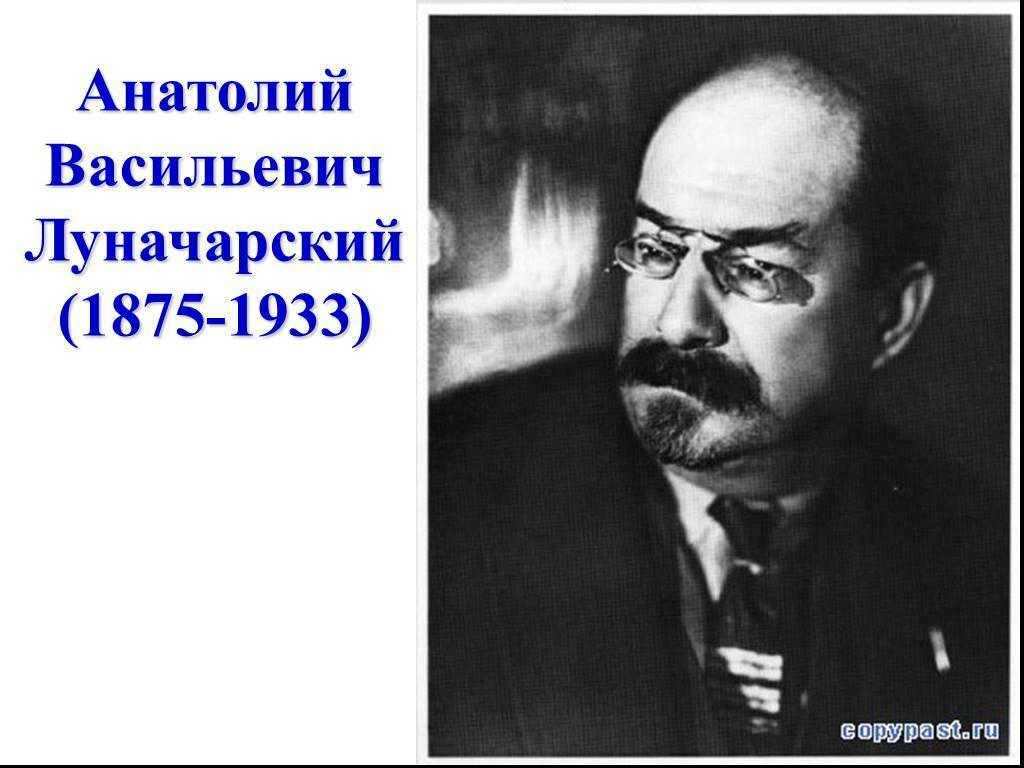 Луначарский, анатолий васильевич — википедия. что такое луначарский, анатолий васильевич