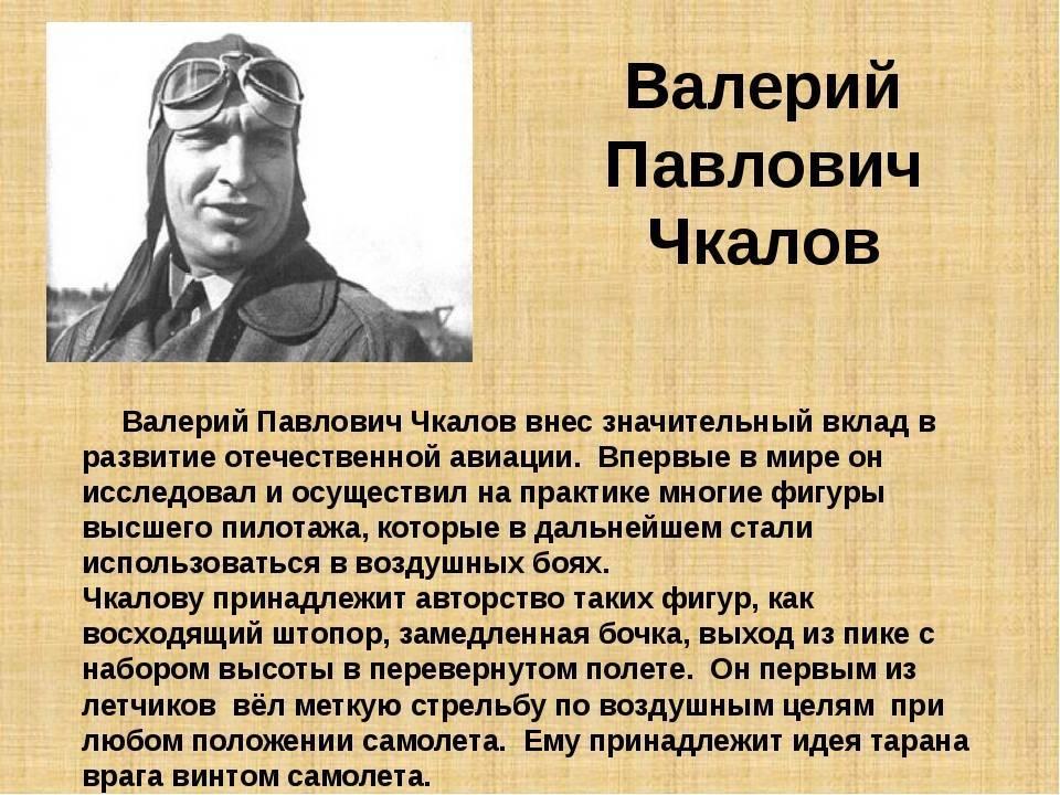 Валерий чкалов: биография :: syl.ru