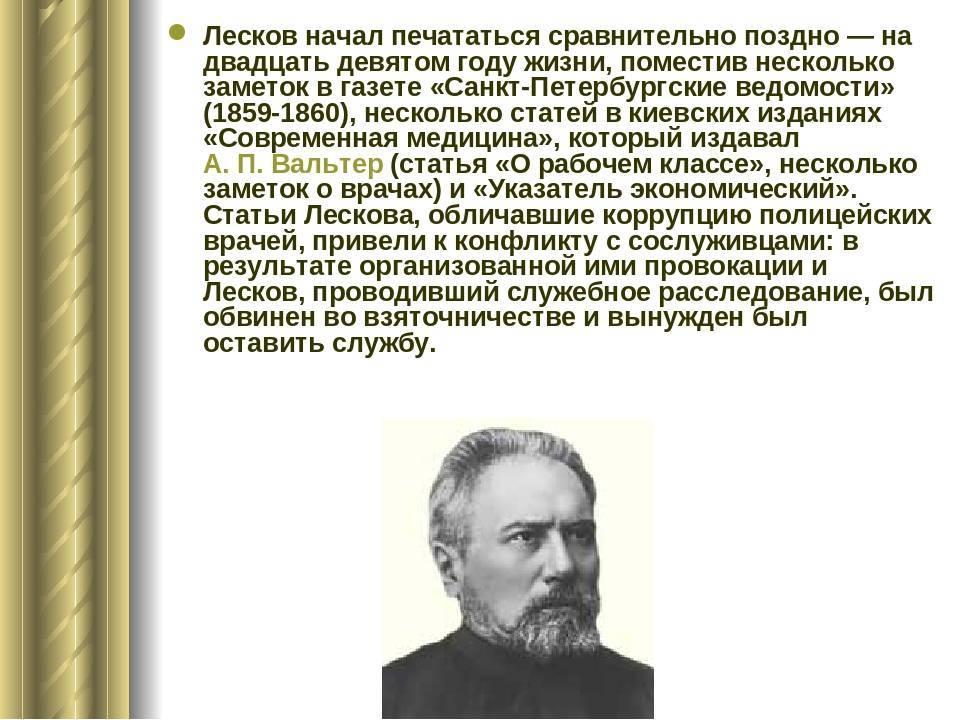 Биографияниколая семеновичалескова