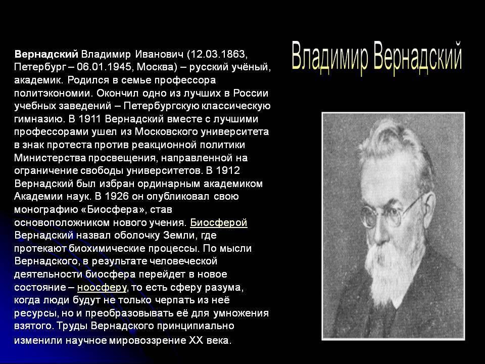 Владимир вернадский - биография, факты, фото
