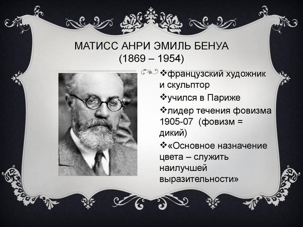 Матисс, Анри Эмиль Бенуа