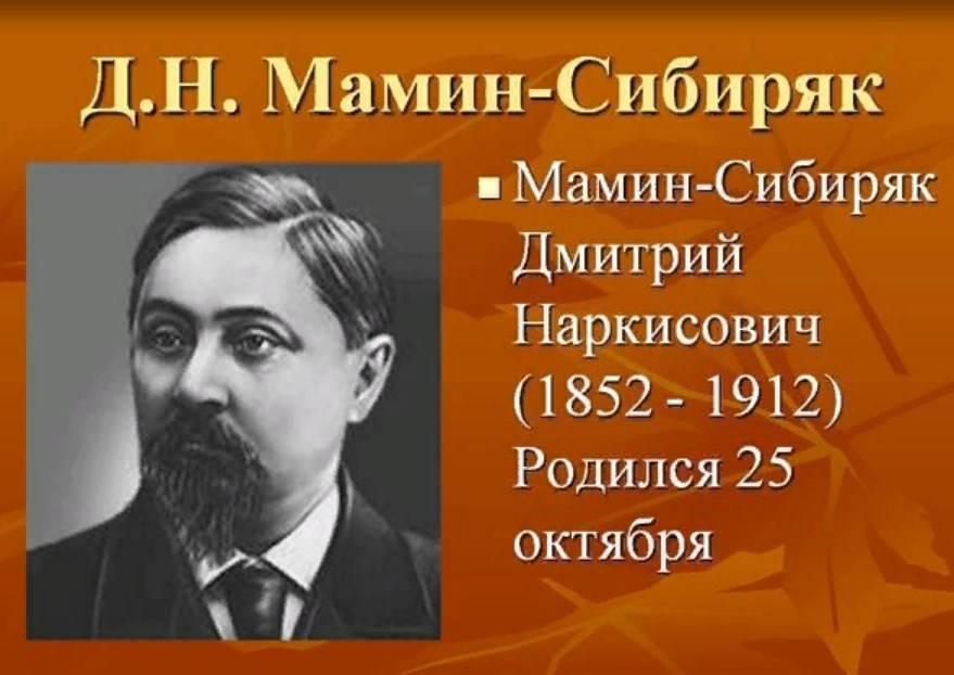 Краткая биография мамина-сибиряка дмитрия самое главное