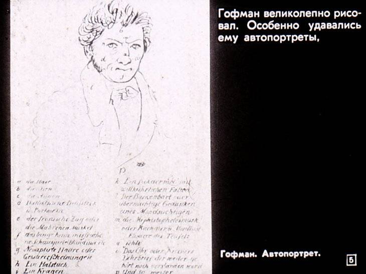 Гофман, эрнст теодор амадей