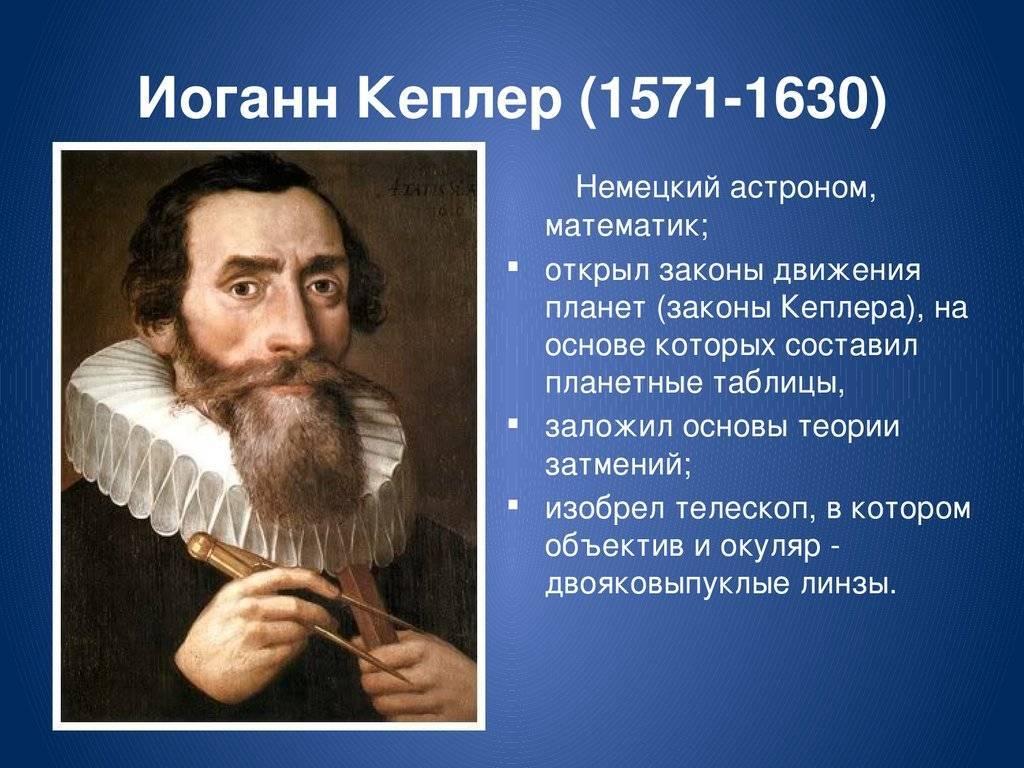 Кеплер, иоганн   наука   fandom