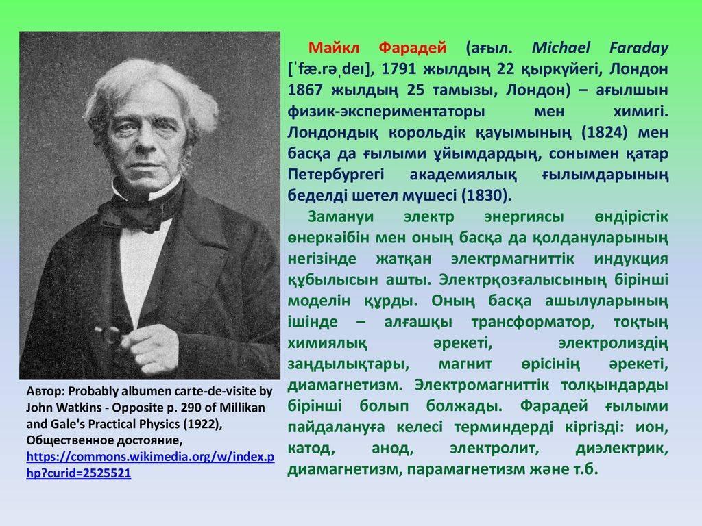 Биография и открытия майкла фарадея. реферат. физика. 2012-06-06